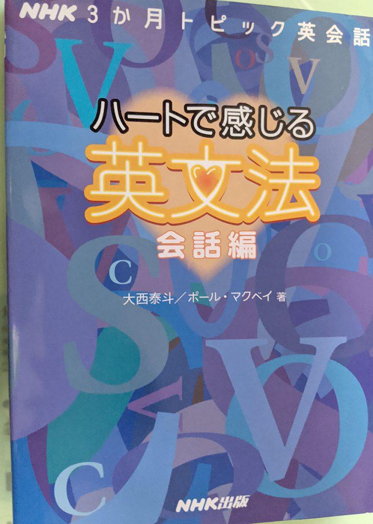 ハートで感じる英文法(会話編) - NHK出版の書籍