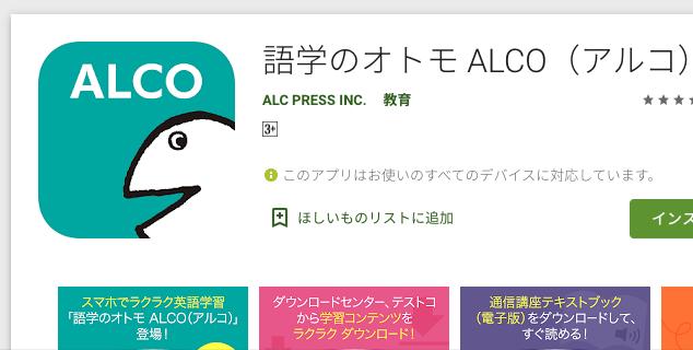 スマホアプリ「語学のオトモALCO(アルコ)」