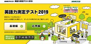 英語力測定テスト2019 (2019.2.18〜2020.1.31 (C)NHK出版)