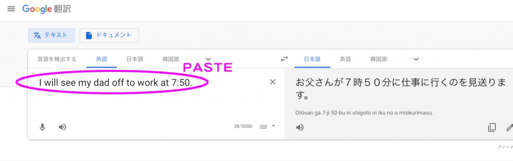 Google翻訳に貼り付ける