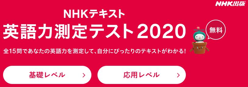 英語力測定テスト2020 (2020.2.1〜2021.1.31 (C)NHK出版)