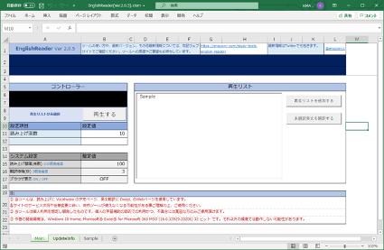 English Reader Ver.2.0.5 のメイン画面